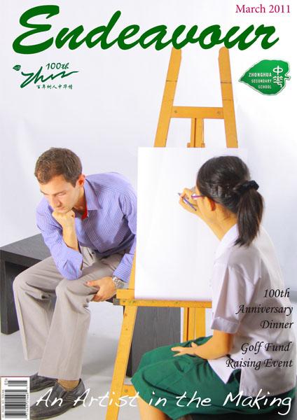 School Magazine Cover Design (2010) | aepe2011